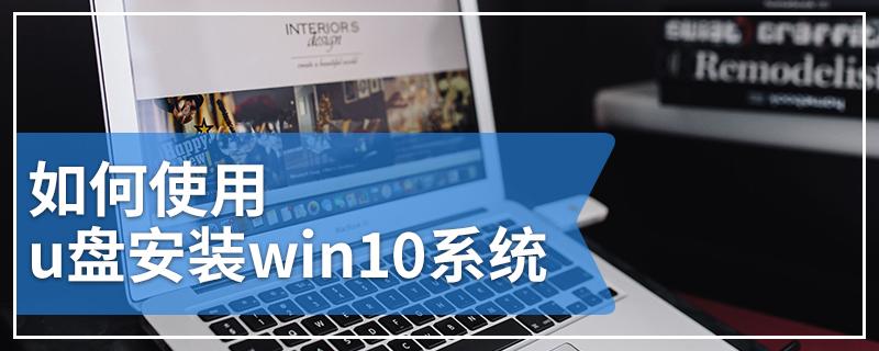 如何使用u盘安装win10系统