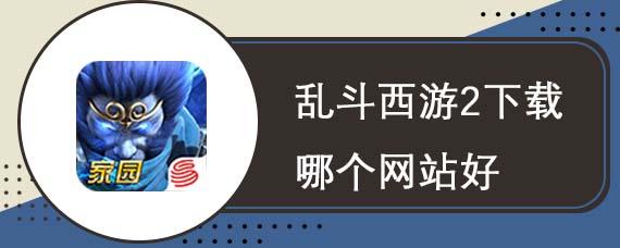 乱斗西游2下载哪个网站好