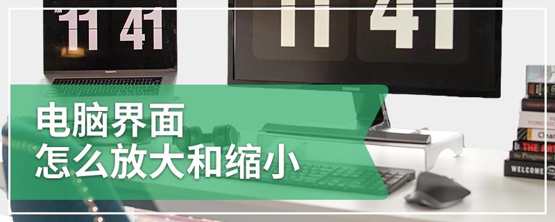 电脑界面怎么放大和缩小