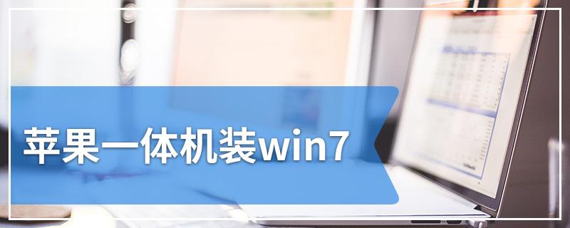 苹果一体机装win7