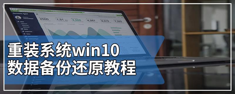 重装系统win10数据备份还原教程