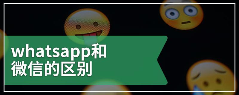 whatsapp和微信的区别