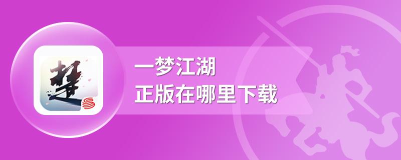 一梦江湖正版在哪里下载