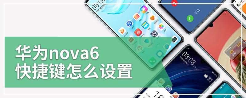 华为nova6快捷键怎么设置