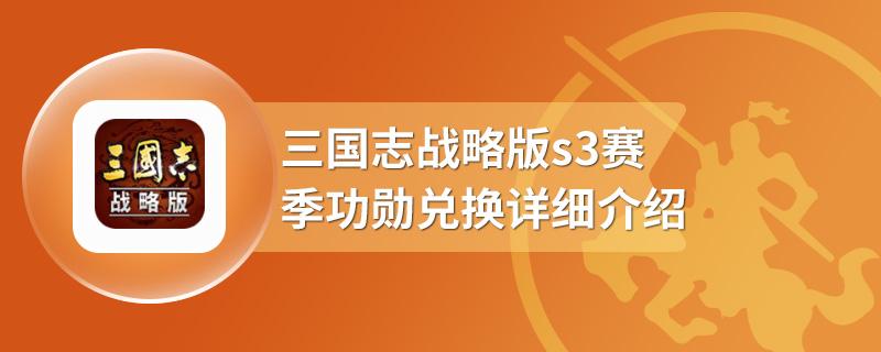 三国志战略版s3赛季功勋兑换详细介绍