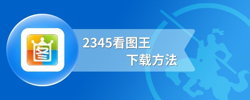 2345看图王下载方法