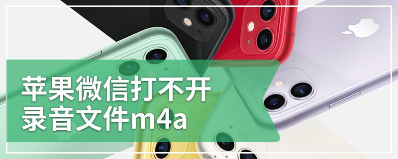 苹果微信打不开录音文件m4a