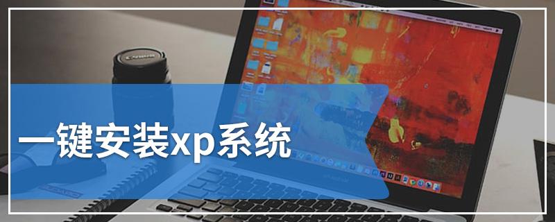 一键安装xp系统