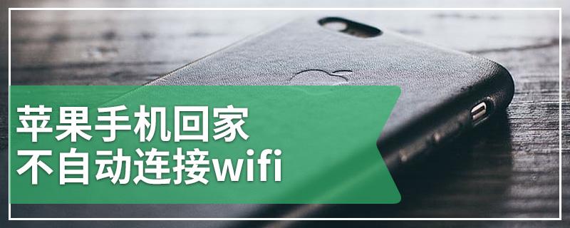 苹果手机回家不自动连接wifi