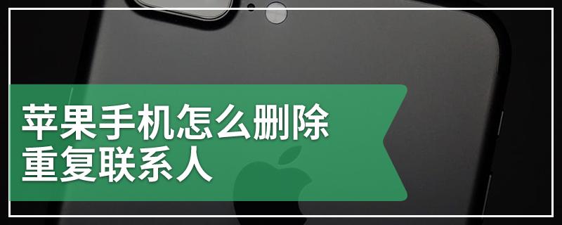 苹果手机怎么删除重复联系人