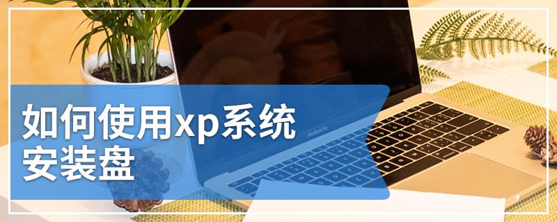 如何使用xp系统安装盘