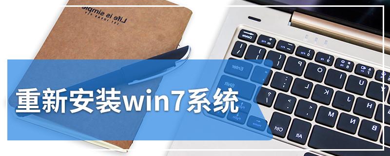 重新安装win7系统