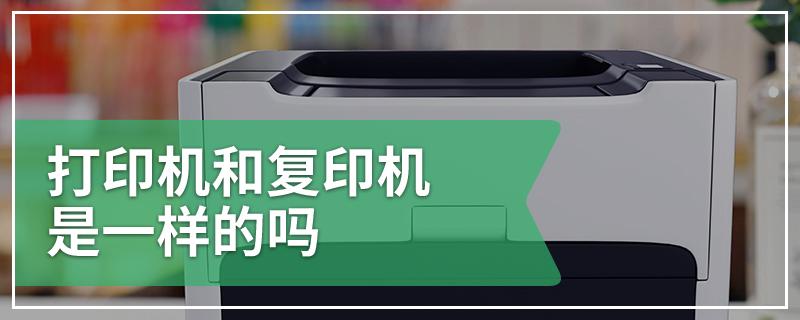 打印机和复印机是一样的吗