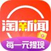 2020淘新闻app下载