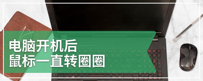 电脑开机后鼠标一直转圈圈
