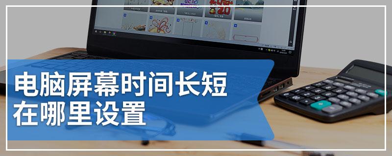 电脑屏幕时间长短在哪里设置