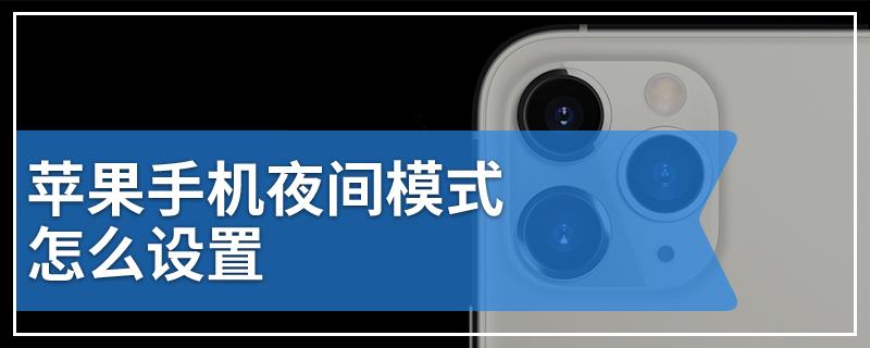 苹果手机夜间模式怎么设置