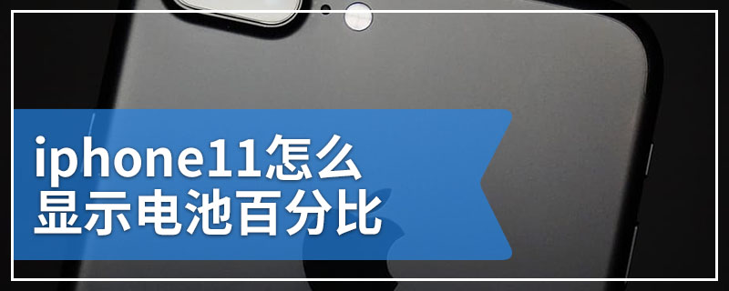 iphone11怎么显示电池百分比