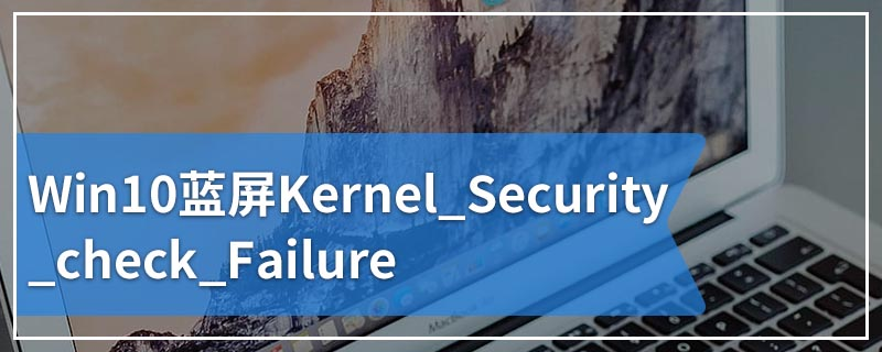 Win10蓝屏Kernel_Security_check_Failure