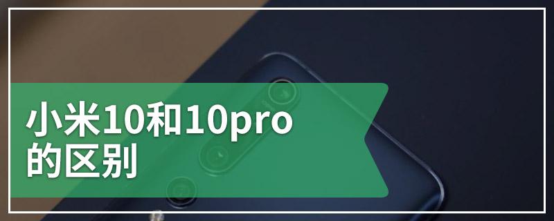 小米10和10pro的区别
