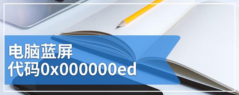 电脑蓝屏代码0x000000ed