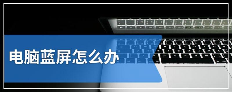 电脑蓝屏怎么办