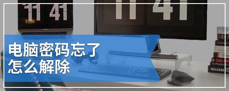电脑密码忘了怎么解除