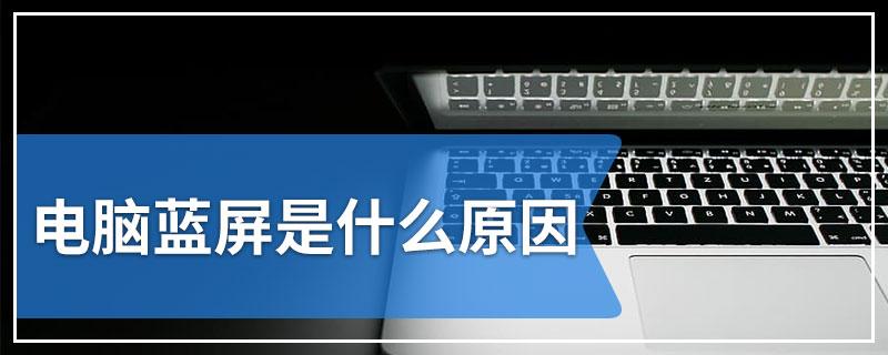 电脑蓝屏是什么原因