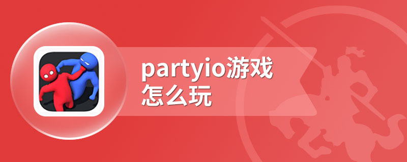 partyio游戏怎么玩