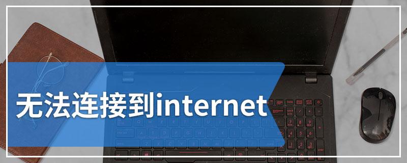 无法连接到internet