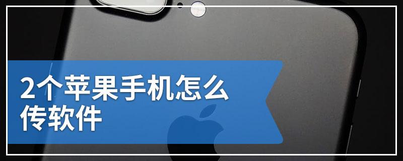 2个苹果手机怎么传软件