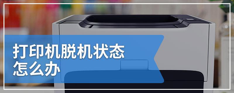 打印机脱机状态怎么办