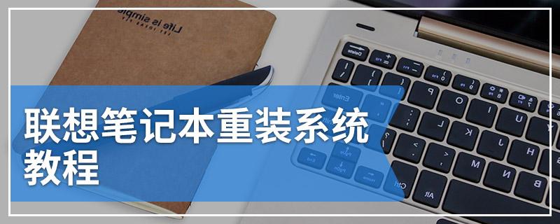 联想笔记本重装系统教程