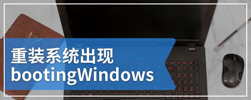 重装系统出现bootingWindows