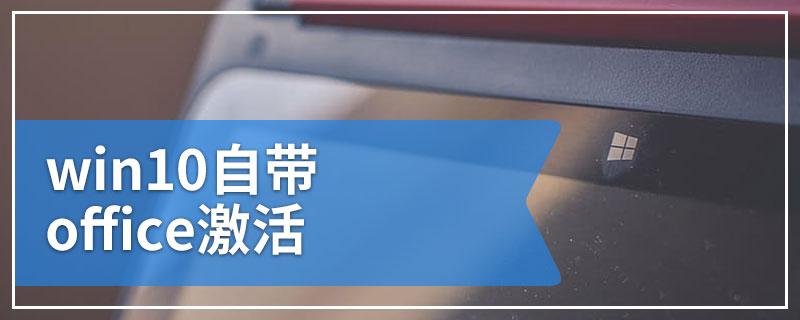 win10自带office激活