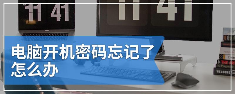 电脑开机密码忘记了怎么办