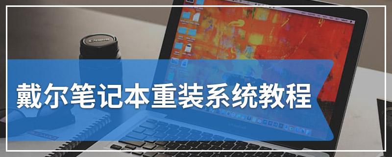 戴尔笔记本重装系统教程