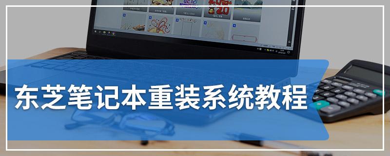 东芝笔记本重装系统教程