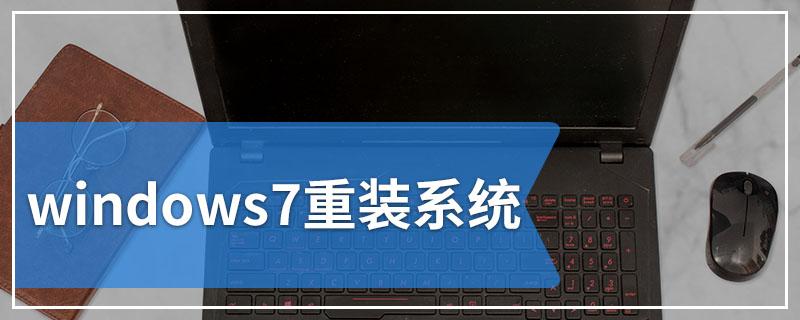 windows7重装系统