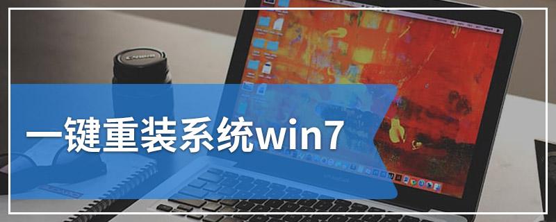 一键重装系统win7