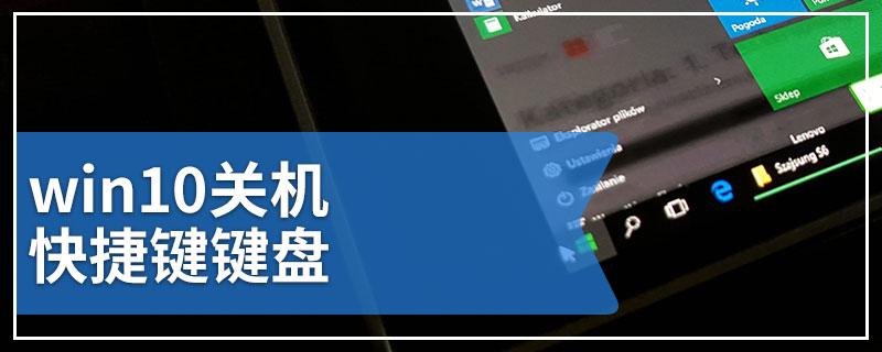 win10关机快捷键键盘