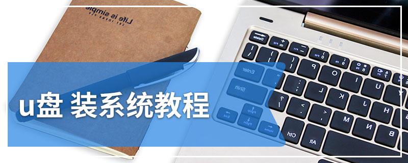 u盘 装系统教程