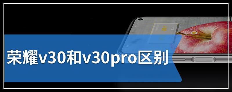 荣耀v30和v30pro区别