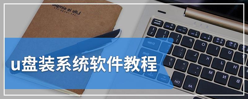 u盘装系统软件教程