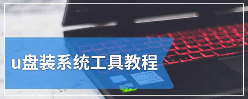 u盘装系统工具教程