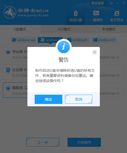 u盘安装操作系统教程(3)