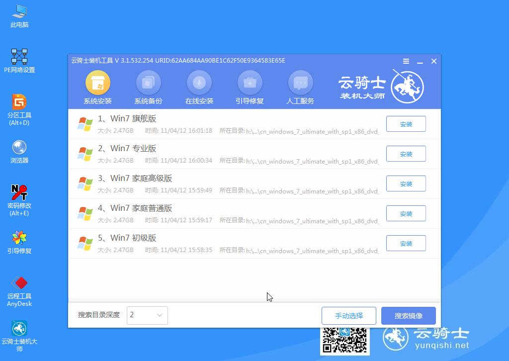 u盘安装操作系统教程(9)