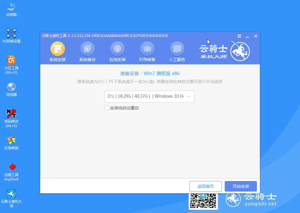 u盘安装操作系统教程(10)