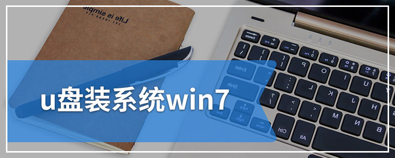 u盘装系统win7
