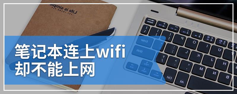 笔记本连上wifi却不能上网